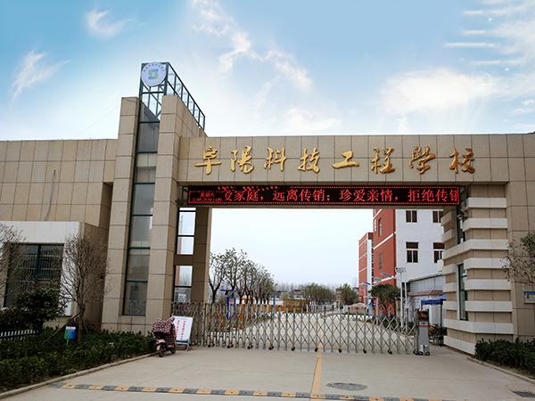 阜阳科技工程学校