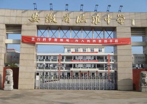 安徽省临淮中学