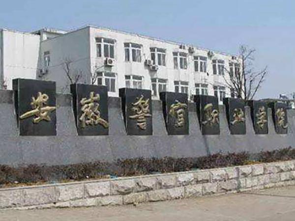 安徽警官职业技术学院